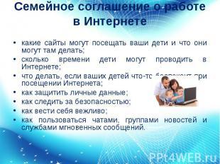 Семейное соглашение о работе в Интернете какие сайты могут посещать ваши дети и