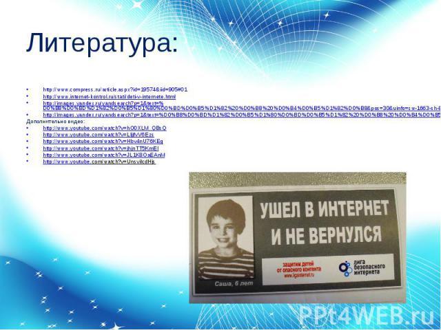 Литература: http://www.compress.ru/article.aspx?id=19574&iid=905#01http://www.internet-kontrol.ru/stati/deti-v-internete.htmlhttp://images.yandex.ru/yandsearch?p=1&text=%D0%B8%D0%BD%D1%82%D0%B5%D1%80%D0%BD%D0%B5%D1%82%20%D0%B8%20%D0%B4%D0%B5%D1%82%D…