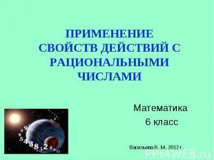 ПРИМЕНЕНИЕ СВОЙСТВ ДЕЙСТВИЙ С РАЦИОНАЛЬНЫМИ ЧИСЛАМИМатематика 6 класс