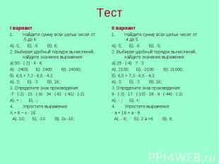 I вариантНайдите сумму всех целых чисел от -5 до 6А). 5; Б). -5 В). 6; 2. Выбира