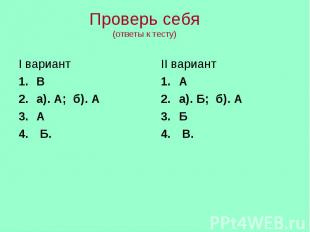 Проверь себя(ответы к тесту)I вариантВа). А; б). А А Б. II вариантAа). Б; б). А