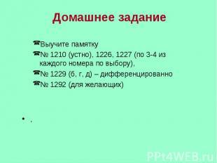Домашнее задание Выучите памятку № 1210 (устно), 1226, 1227 (по 3-4 из каждого н
