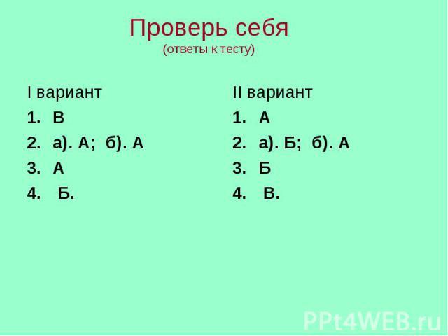 Проверь себя(ответы к тесту)I вариантВа). А; б). А А Б. II вариантAа). Б; б). А Б В.