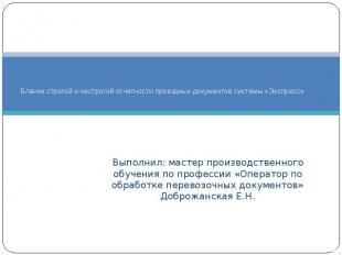 Бланки строгой и нестрогой отчетности проездных документов системы «Экспресс» Вы