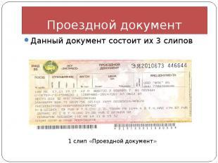 Проездной документДанный документ состоит их 3 слипов