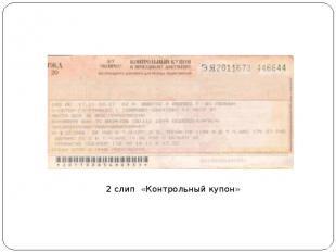 2 слип «Контрольный купон»