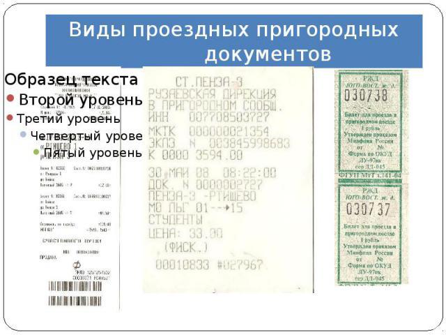 Виды проездных пригородных документов