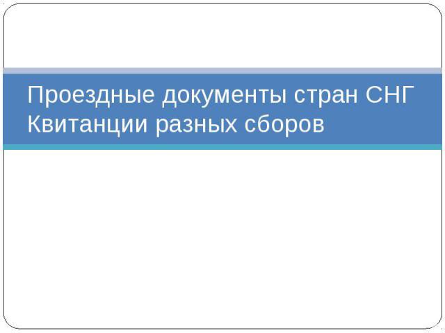 Проездные документы стран СНГ Квитанции разных сборов