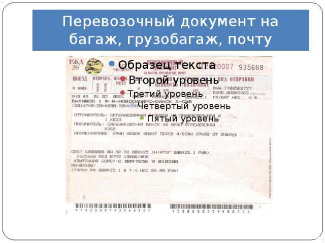 Перевозочный документ на багаж, грузобагаж, почту