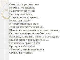 Слова есть в русской речиНе очень –то похожие,Но полномочия на них Поровну возло