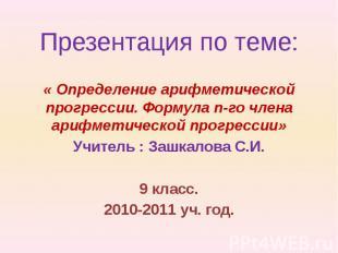 Презентация по теме:« Определение арифметической прогрессии. Формула n-го члена