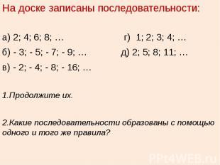 На доске записаны последовательности:а) 2; 4; 6; 8; … г) 1; 2; 3; 4; …б) - 3; -