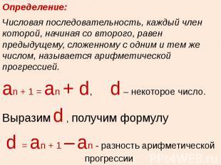 Определение: Числовая последовательность, каждый член которой, начиная со второг