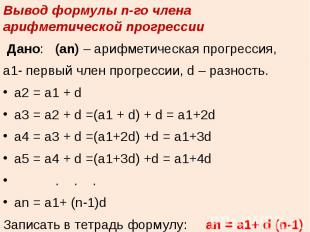 Вывод формулы n-го члена арифметической прогрессииДано: (аn) – арифметическая п