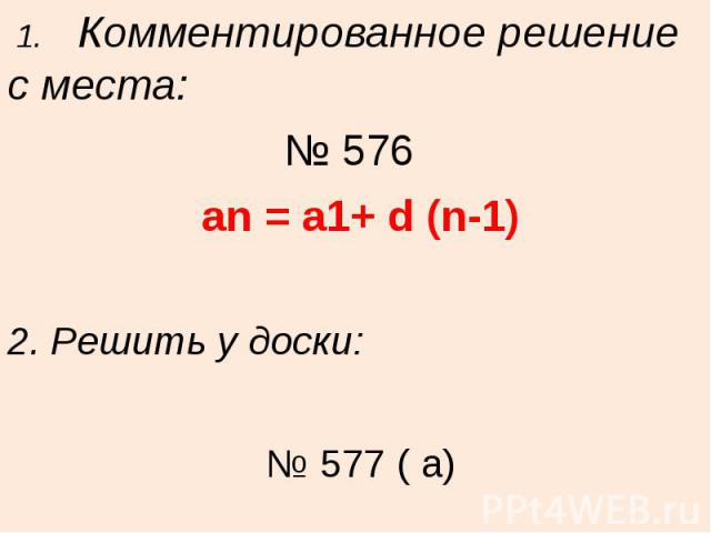 1. Комментированное решение с места:№ 576 an = a1+ d (n-1)2. Решить у доски: № 577 ( а)