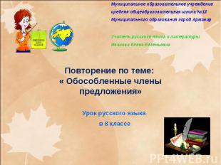 Муниципальное образовательное учреждение средняя общеобразовательная школа №13Му