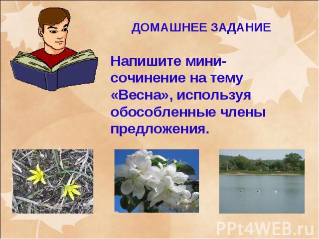 Напишите мини-сочинение на тему «Весна», используя обособленные члены предложения.