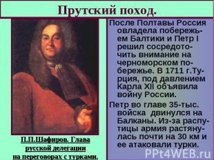 Прутский поход. После Полтавы Россия овладела побережь-ем Балтики и Петр I решил