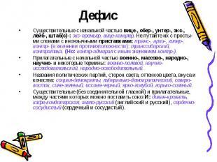 Существительные с начальной частью вице-, обер-, унтер-, экс-, лейб-, штаб(с)-: