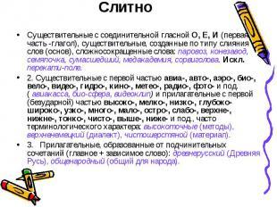 Существительные с соединительной гласной О, Е, И (первая часть -глагол), существ