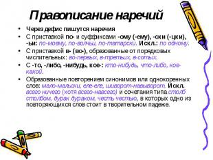 Через дефис пишутся наречияС приставкой по- и суффиксами -ому (-ему), -ски (-цки