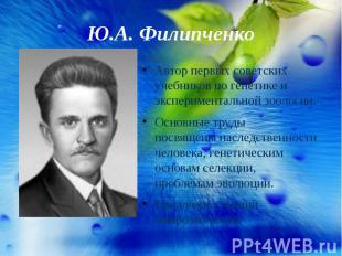 Ю.А. Филипченко Автор первых советских учебников по генетике и экспериментальной