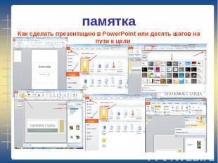 памяткаКак сделать презентацию в PowerPoint или десять шагов на пути к цели