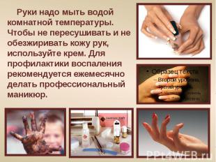Руки надо мыть водой комнатной температуры. Чтобы не пересушивать и не обезжирив
