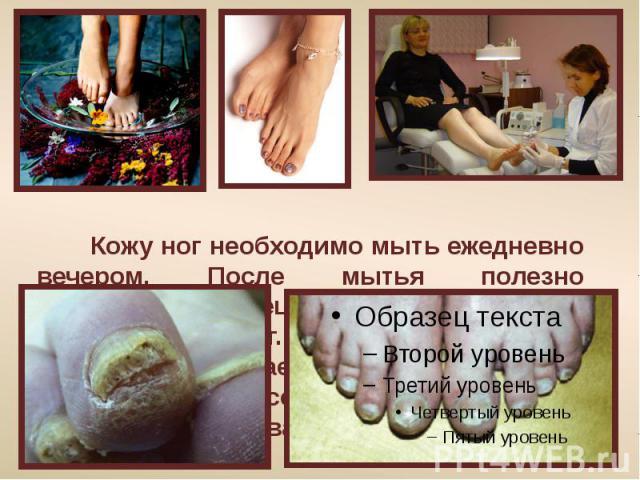 Кожу ног необходимо мыть ежедневно вечером. После мытья полезно пользоваться специальным кремом для ухода за кожей ног. Крем не только питает, но и предотвращает образование трещин на подошвах, способствует профилактике грибковых заболеваний кожи.