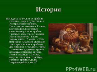 Была даже на Руси своя грибная столица – город Судиславль в Костромской губернии