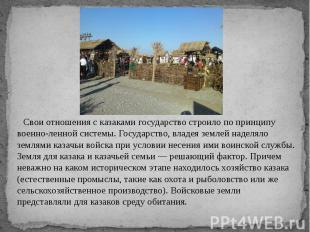 Свои отношения с казаками государство строило по принципу военно-ленной системы.