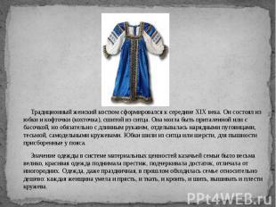 Традиционный женский костюм сформировался к середине XIX века. Он состоял из юбк