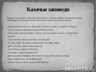 Казачьи заповеди Каждый член казачьего общества должен знать и следовать главным