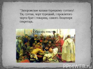 """""""Запорожские казаки турецкому султану! Ти, султан, чорт турецкий, i проклятого ч"""
