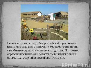 Включенное в систему общероссийской юрисдикции казачество сохранило присущие ему