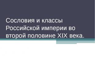 Сословия и классы Российской империи во второй половине ХIХ века