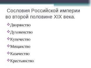 Сословия Российской империи во второй половине ХIХ века. ДворянствоДуховенствоКу