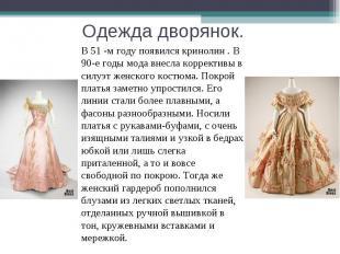 Одежда дворянок. В 51 -м году появился кринолин . В 90-е годы мода внесла коррек