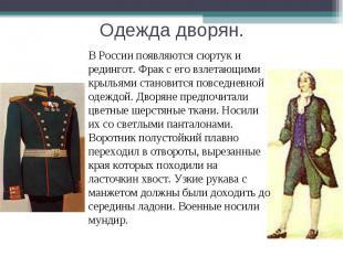 Одежда дворян. В России появляются сюртук и редингот. Фрак с его взлетающими кры