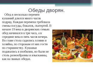 Обеды дворян. Обед в несколько перемен кушаний длился много часов подряд. Каждая