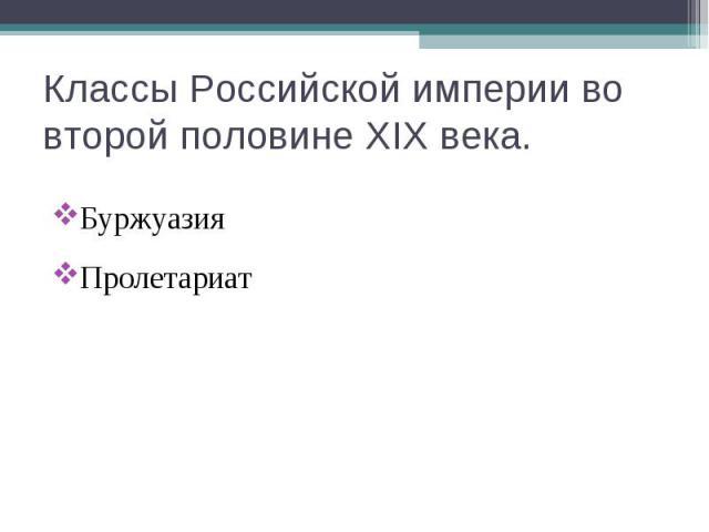 Классы Российской империи во второй половине ХIХ века. БуржуазияПролетариат
