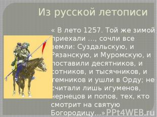 Из русской летописи « В лето 1257. Той же зимой приехали …, сочли все земли: Суз