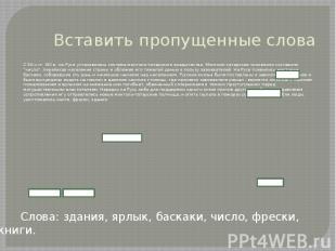 Вставить пропущенные слова С 50-х гг. XIII в. на Руси установилась система монго