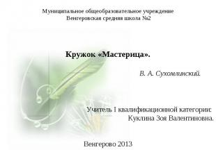 Муниципальное общеобразовательное учреждение Венгеровская средняя школа №2Кружок