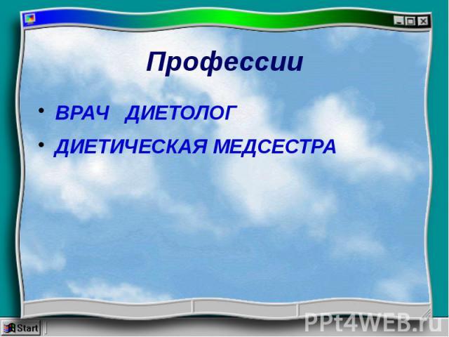 ПрофессииВРАЧ ДИЕТОЛОГДИЕТИЧЕСКАЯ МЕДСЕСТРА