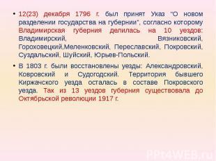"""12(23) декабря 1796 г. был принят Указ """"О новом разделении государства на губерн"""