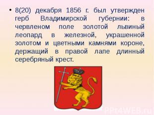 8(20) декабря 1856 г. был утвержден герб Владимирской губернии: в червленом поле