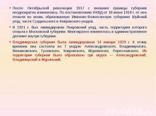 После Октябрьской революции 1917 г. внешние границы губернии неоднократно изменя