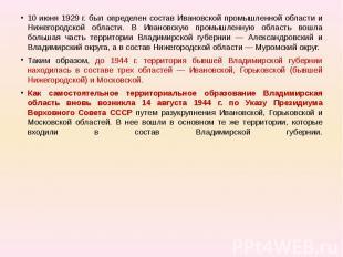 10 июня 1929 г. был определен состав Ивановской промышленной области и Нижегород