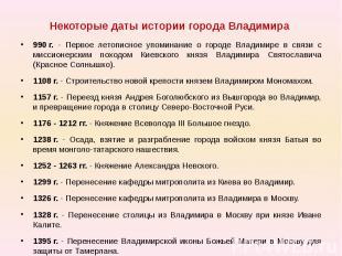 990г. - Первое летописное упоминание о городе Владимире в связи с миссионерским